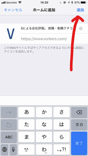 ショートカット作成3