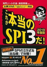 主要3方式<テストセンター・ペーパー・Web テスティング>対応 これが本当の SPI だ! SPI ノートの会